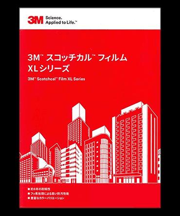 3M スコッチカルフィルム XLシリーズ 透過タイプ