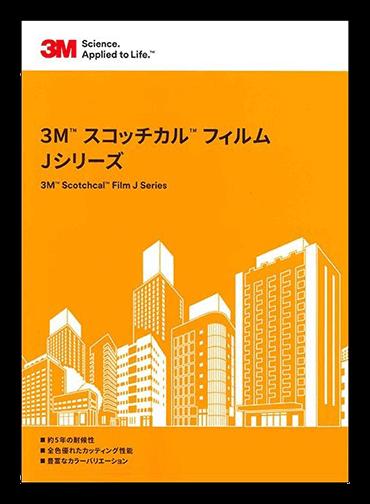 3MスコッチカルフィルムJシリーズ