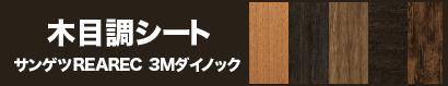 木目調シート通販
