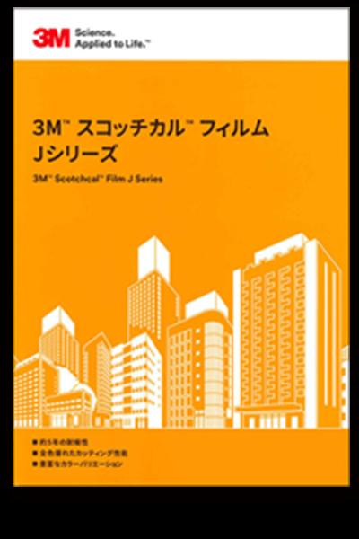 3M スコッチカルフィルム Jシリーズ