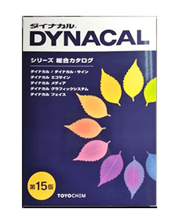 ダイナカルDCシリーズ
