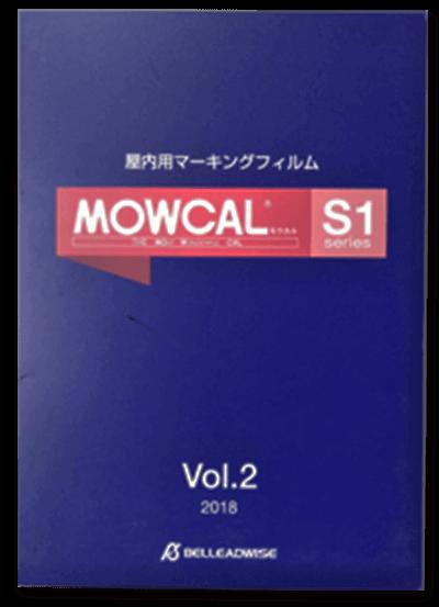 モウカル S1シリーズ