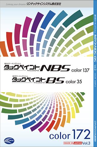タックペイント NBSシリーズ